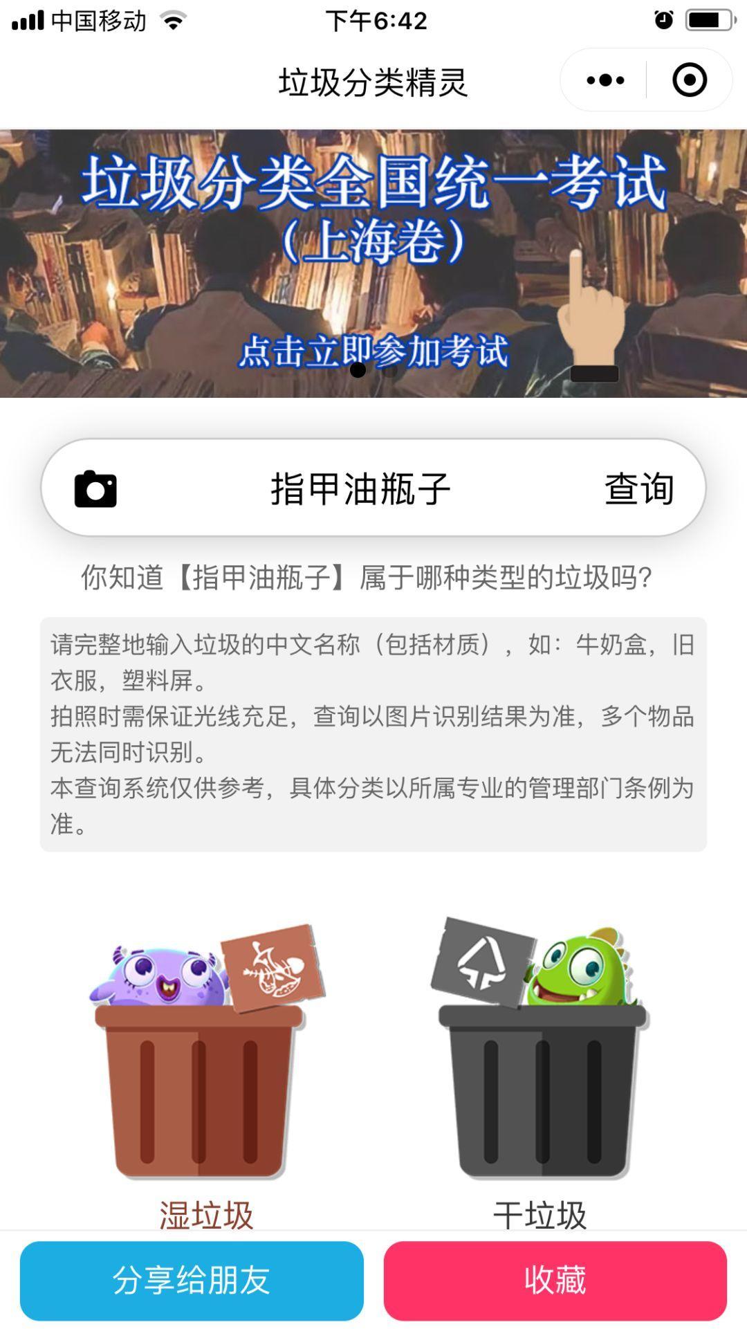 在我们上海居民被垃圾逼疯时,有人已找到了商机