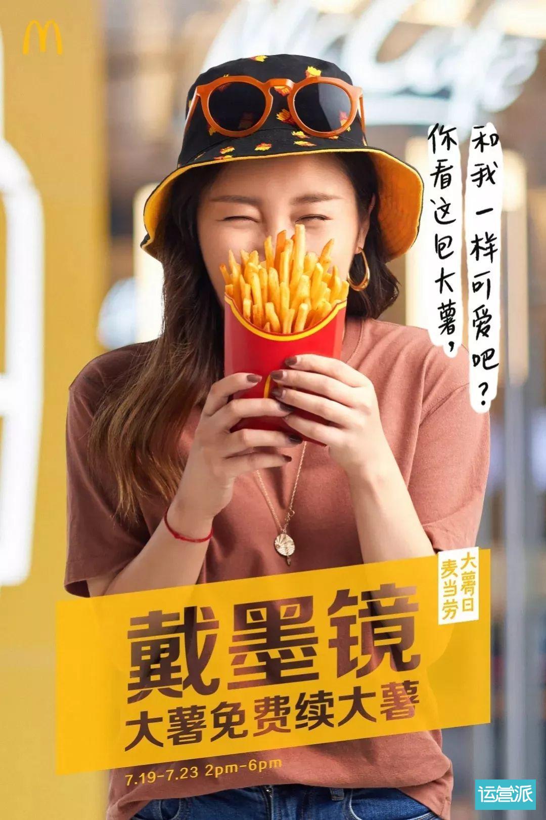 """今年大暑,还是麦当劳的""""薯条营销""""会玩!"""