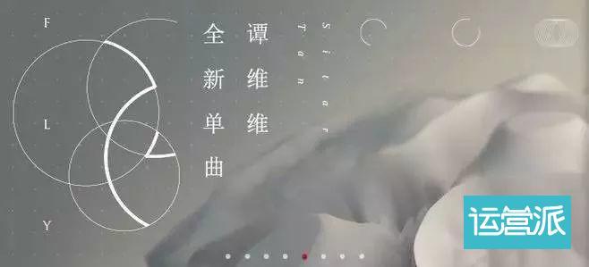 探索:来围观网易云音乐客户端的banner设计