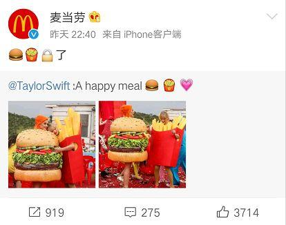 麦当劳真是营销鬼才,这一次蹭上了霉霉的新歌!
