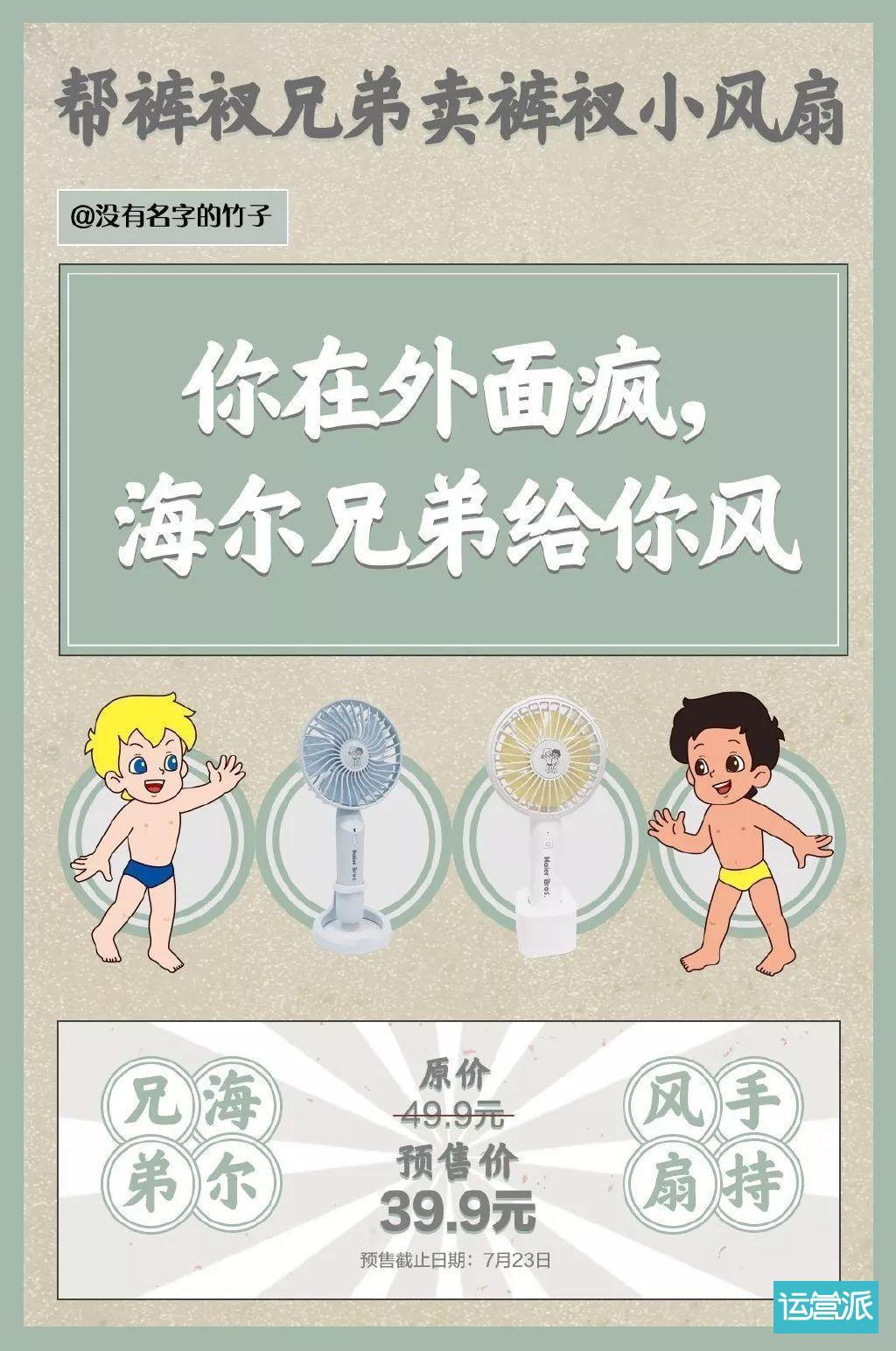 """海尔兄弟卖""""裤衩风扇""""!为何品牌都爱玩""""梗营销""""?"""