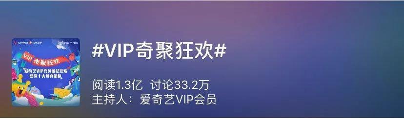 """爱奇艺VIP会员进入""""亿级""""时代:讲情怀,你得先有故事"""