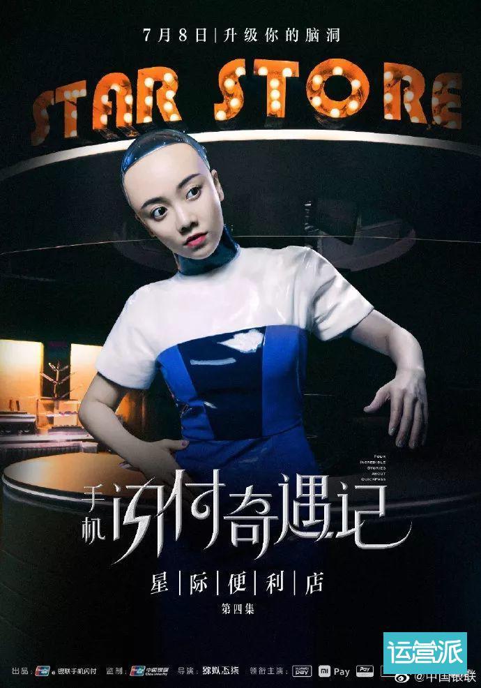 中国银联又出奇幻大片,脑洞太太太太大