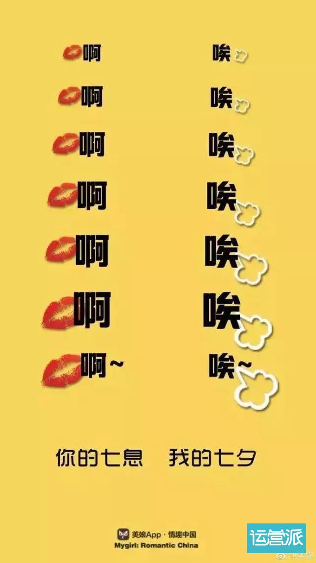 七夕借势文案,帮你写好了!