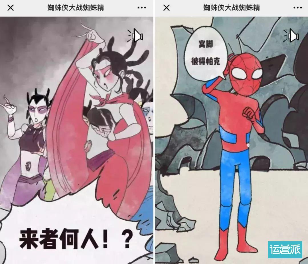 """蜘蛛侠VS蜘蛛精正面battle,知乎这操作太""""魔性""""!"""