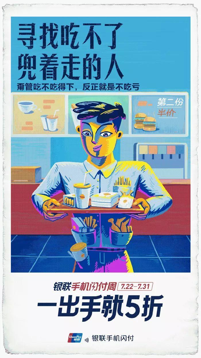 【文案觉醒】瑞幸咖啡补贴开路,与银联5折闪付的烧钱营销思考