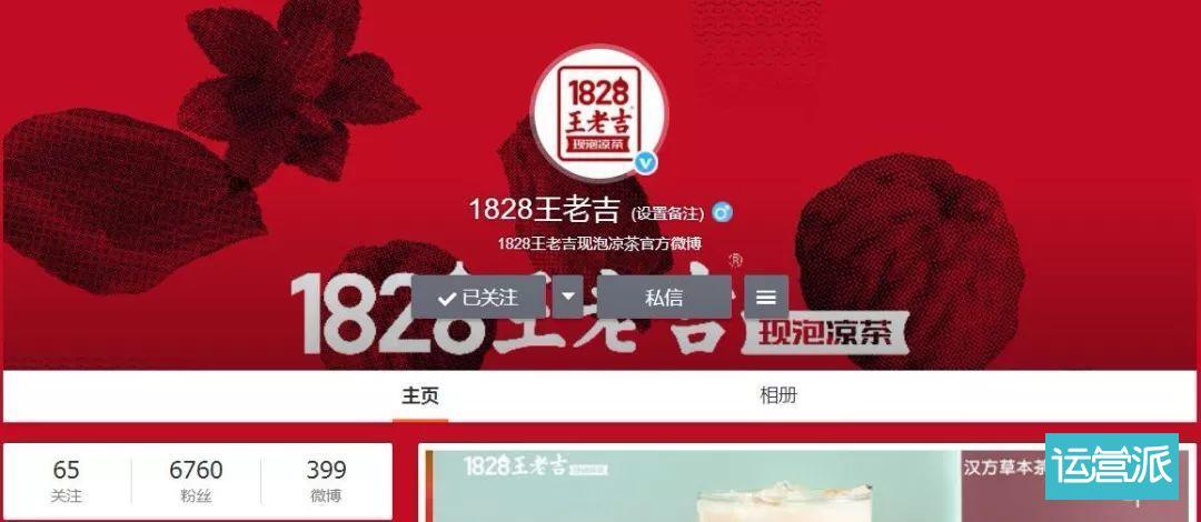1828王老吉:计划开3000家店,为什么时间过半只开了30家?