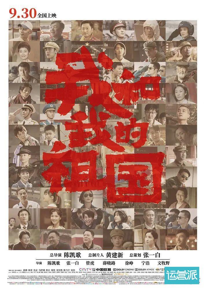 口碑刷屏、预售破亿,《我和我的祖国》连海报都这么燃!