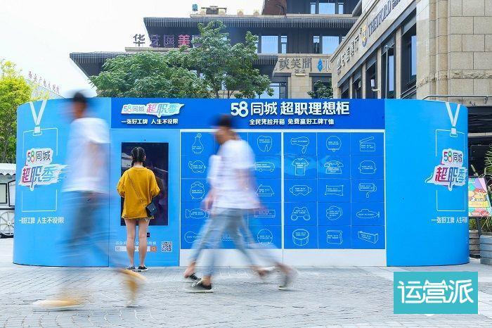 柒玖课堂 造节营销如何将流量一网打尽,58同城超职季给出新思路