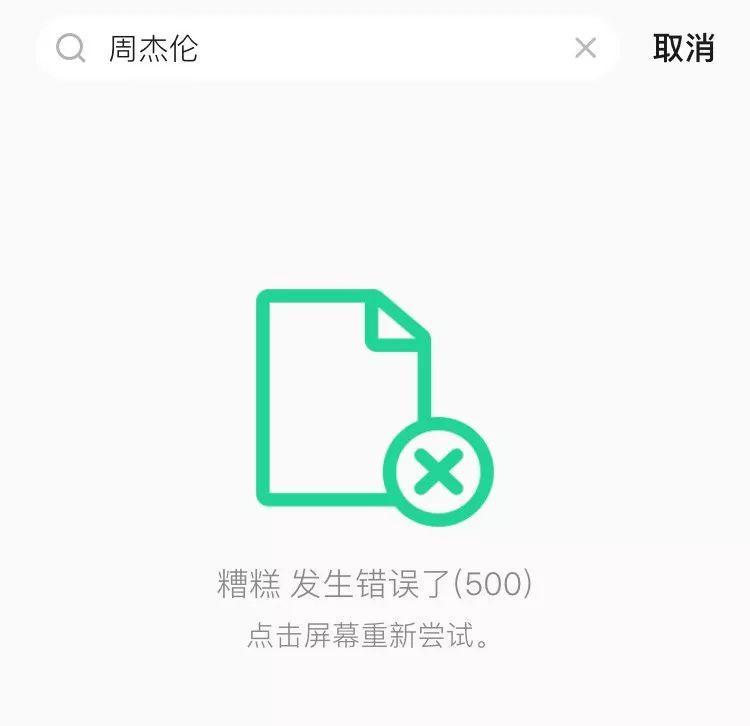 周杰伦发新歌,QQ音乐该不该崩?
