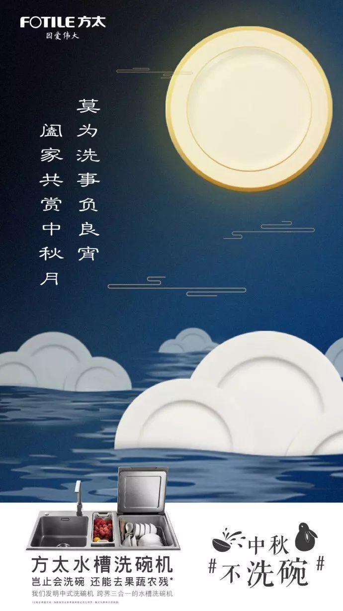 中秋节的5个思路