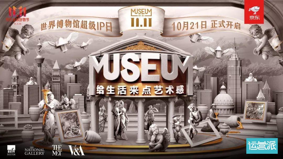 博物馆营销只能止步于文创?不,还有这么多打开方法