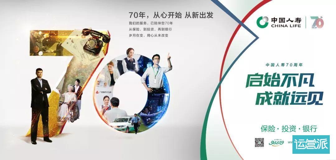 将创新揉进品牌价值里,中国人寿如何破圈出击?