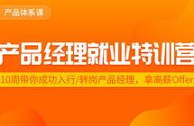 线上课程 | 从门外汉到北京某大厂产品经理的入