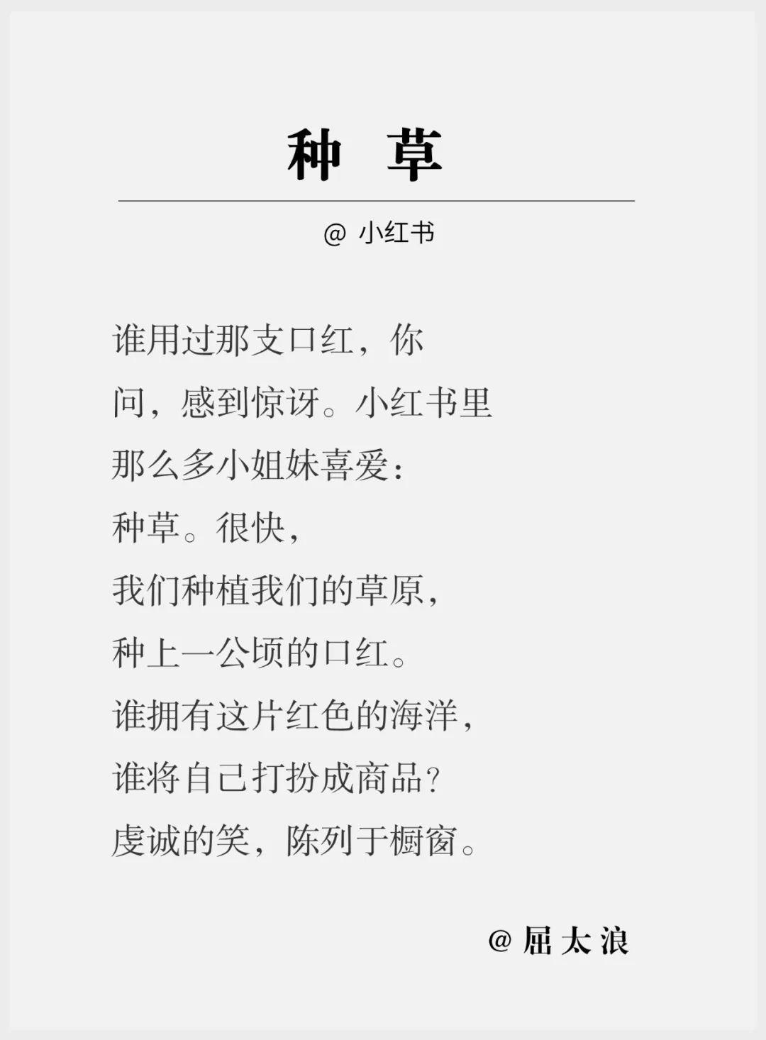 16首小诗,给16个品牌