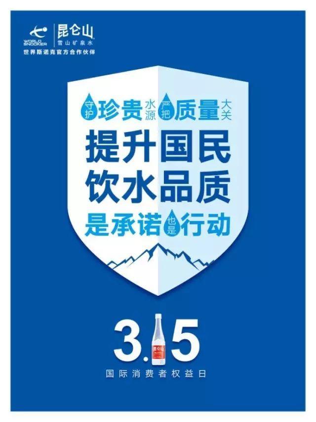 易购360_315海报文案创意合集 | 运营派