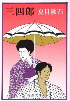 藏在日本文学里的那些冷门文案
