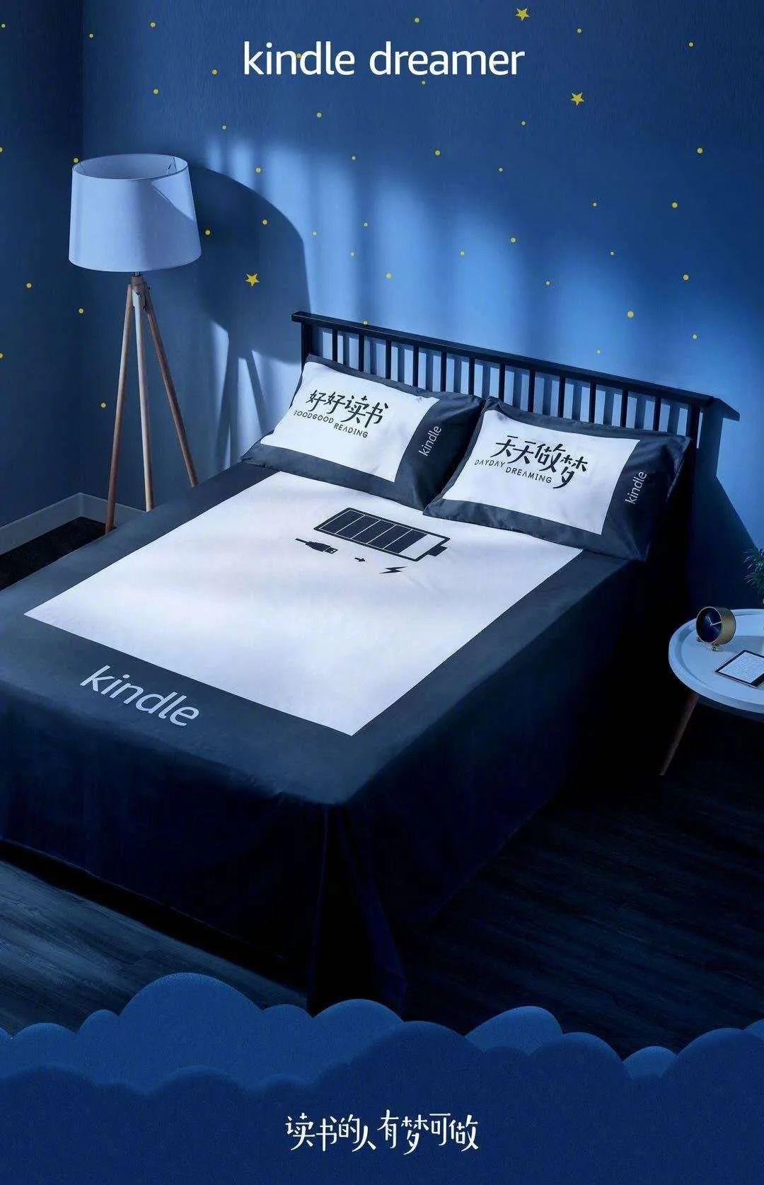 Kindle,出床上四件套了!