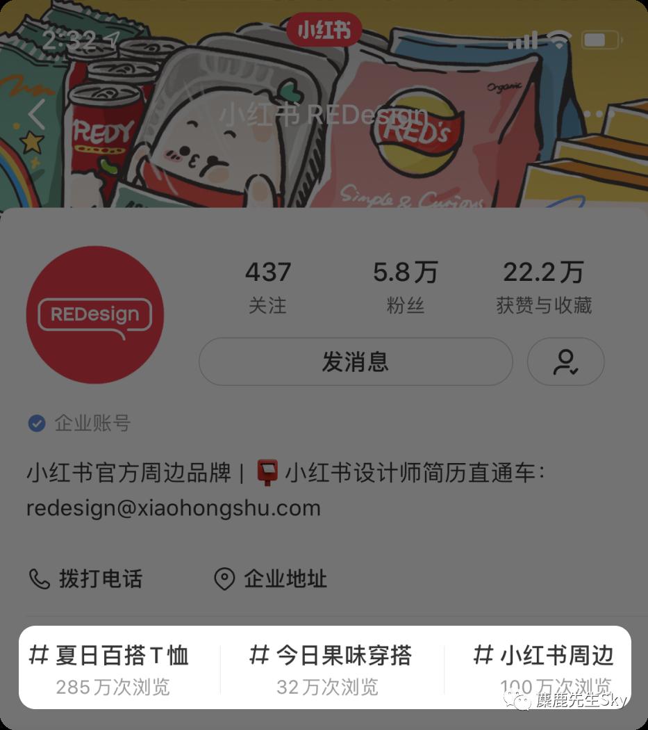 小红书KOL速成指南(9):超详细小红书企业号完整运营方案
