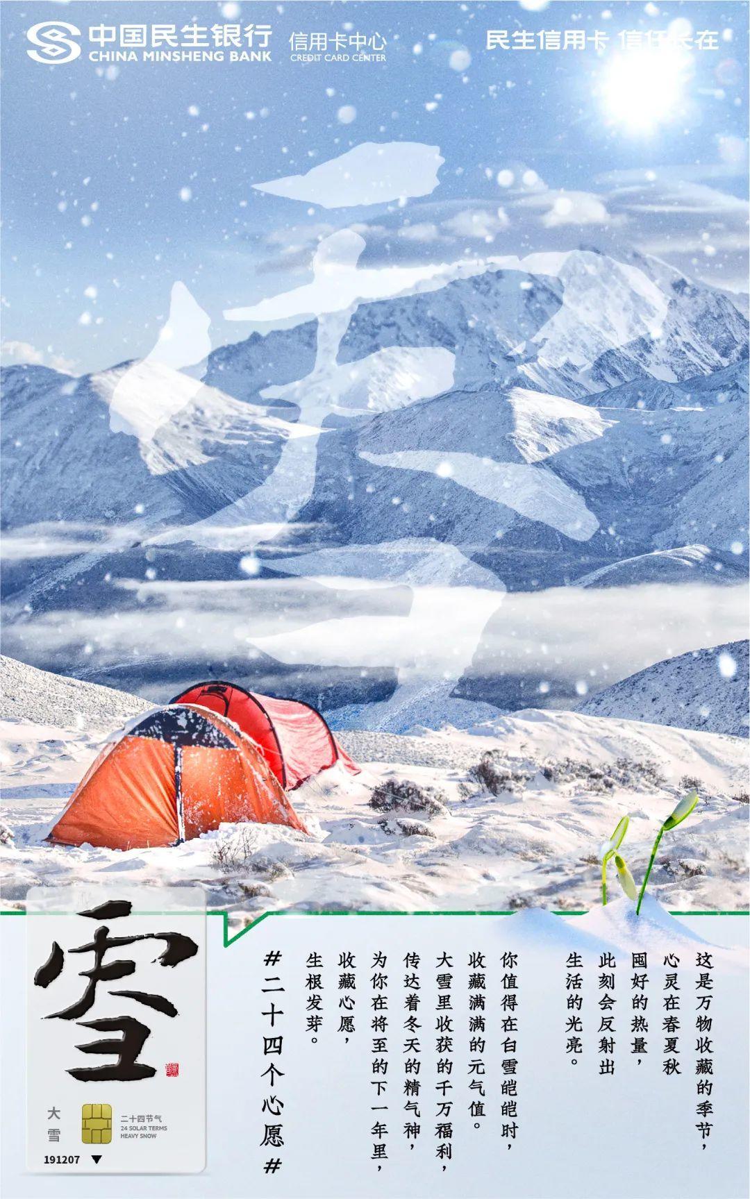 民生信用卡「二十四节气字体」,藏着四季的迷人风景