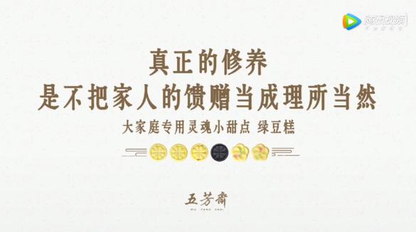 五芳斋的美食文案,总是可可爱爱!