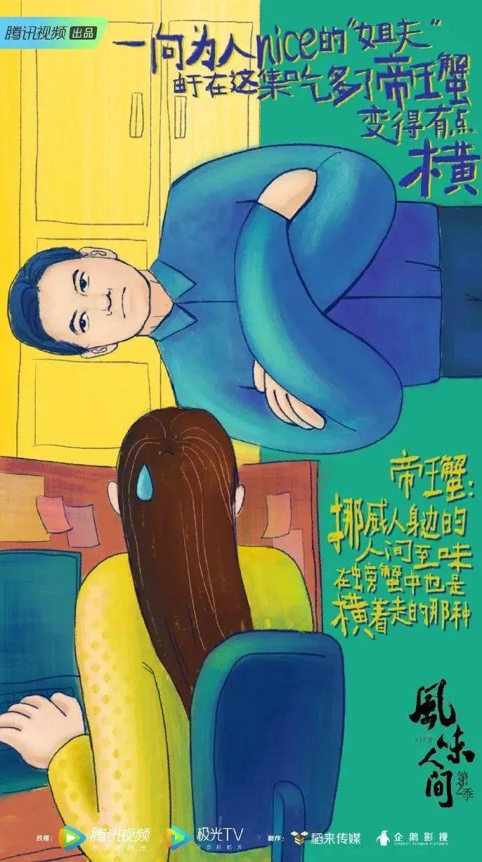 """《风味人间2》收官,海报统一""""饭圈""""审美!"""