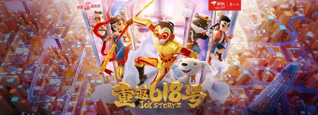 京东迎接618的第17年,品牌主张有了新变化