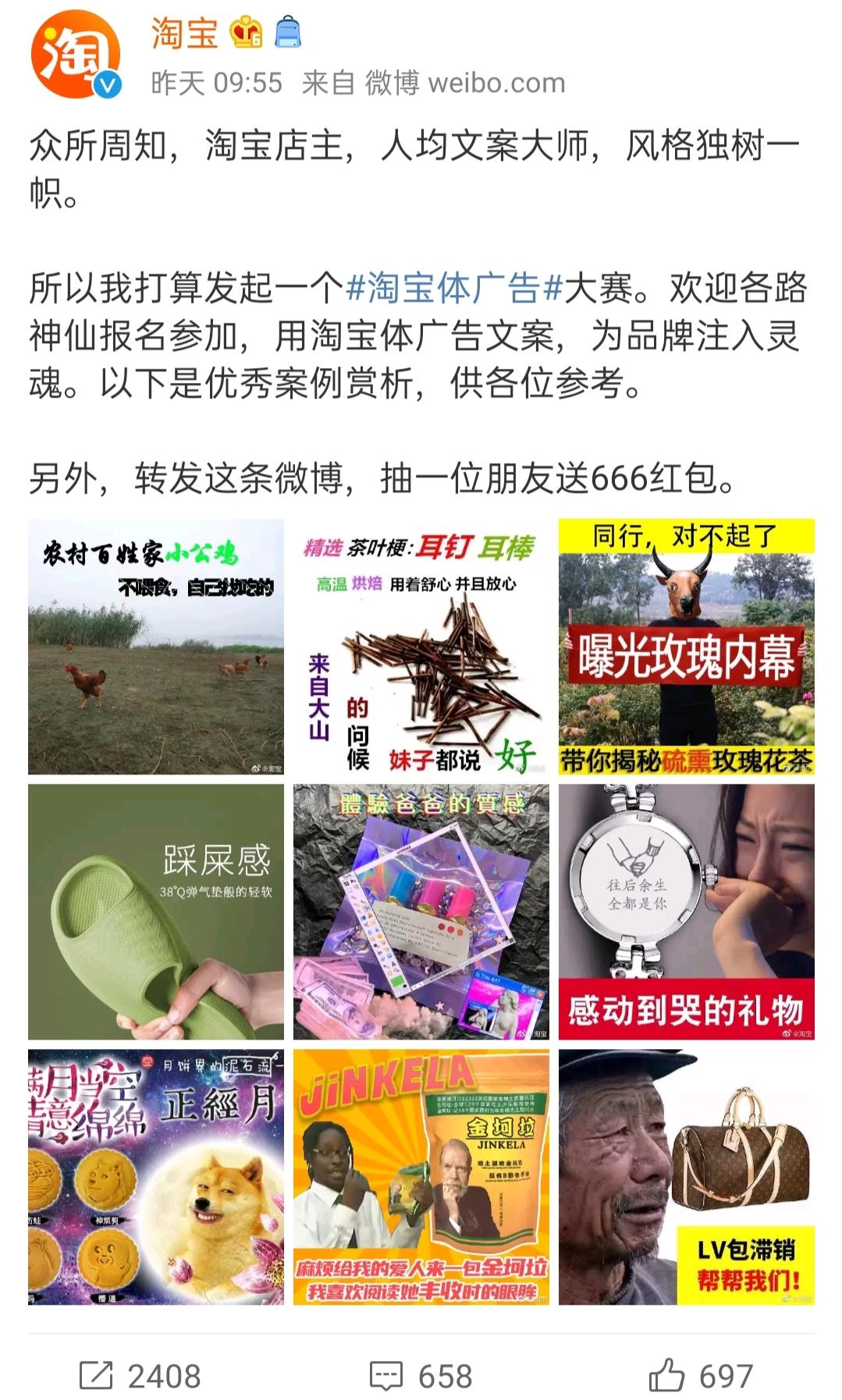 """淘宝体广告,文案界的""""泥石流""""!"""
