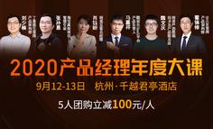 倒計時2天 | 大廠實戰專家齊聚杭州,探討產品經理該如何抓住2020逆勢機會