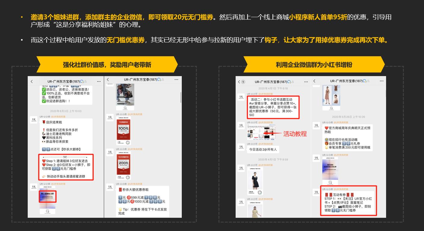 电商运营:备战双十一,企业微信私域获客转化指南插图19