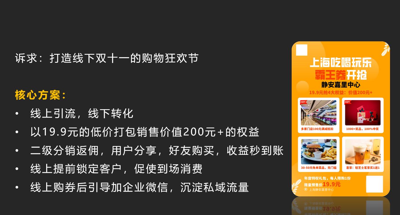 电商运营:备战双十一,企业微信私域获客转化指南插图2