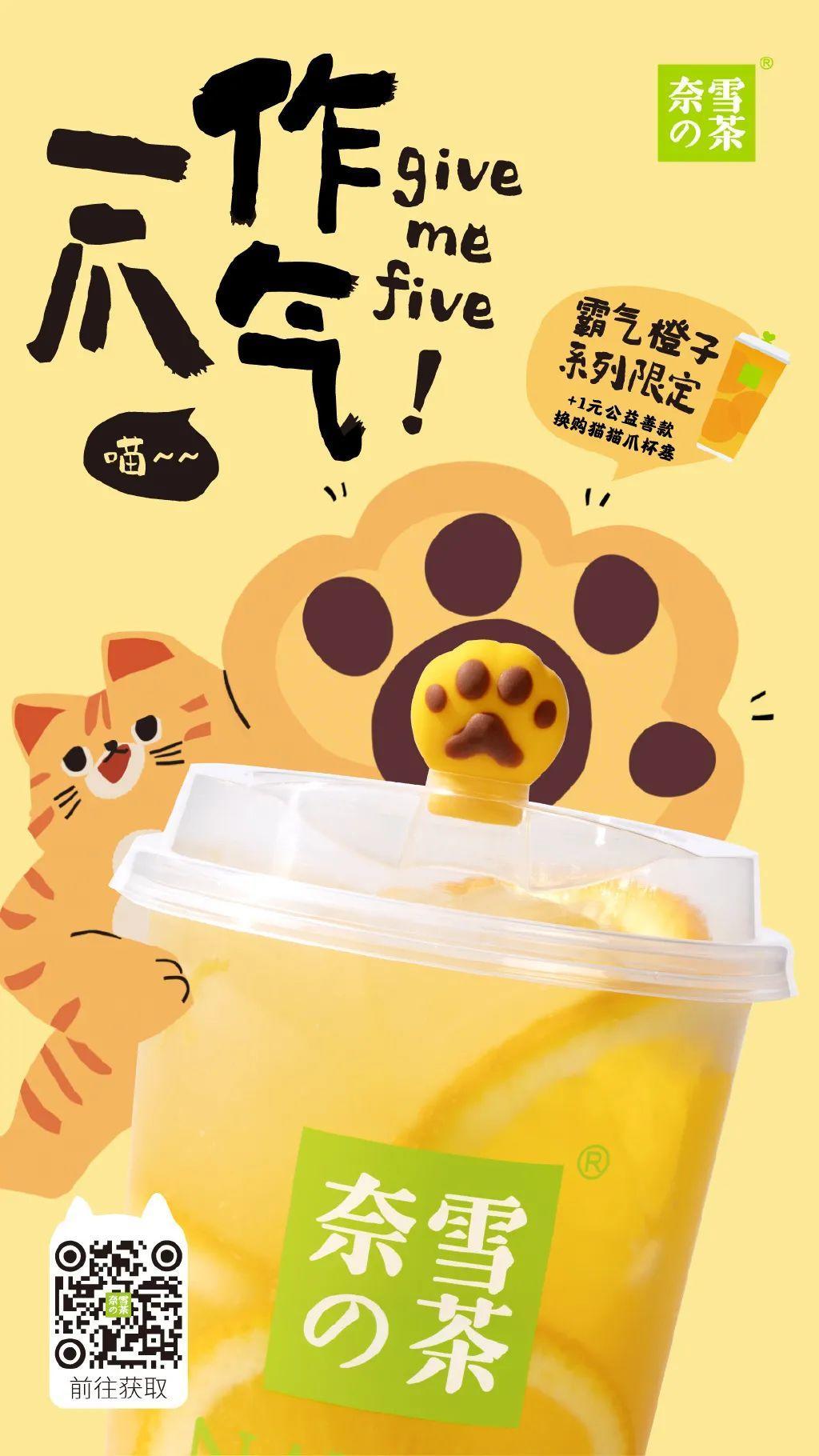 「猫猫爪杯塞」软萌上线,不务正业的奈雪到底为哪般?