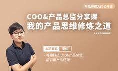 COO&產品總監揭秘修煉之道:新人如何打磨產品思維