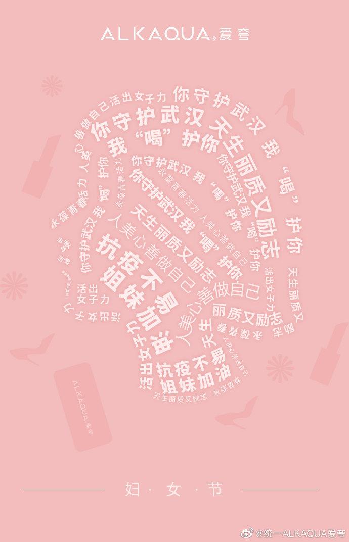 看完500个三八节热点海报 我总结出这10个文案套路