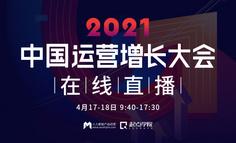 2021中国运营增长大会直播开启!16位一线操盘手齐聚深圳,聊透10大增长新机会