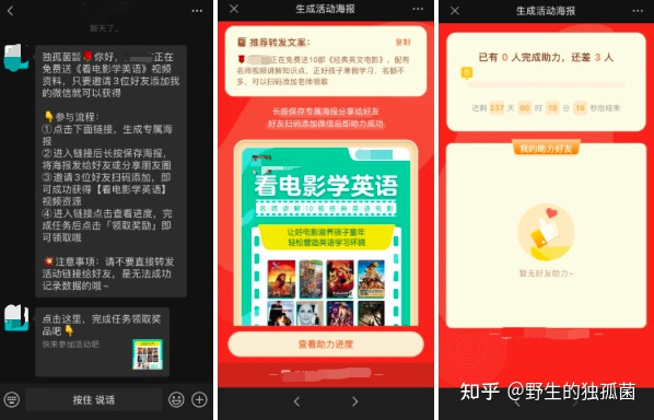 在线教育获客新玩法:企业微信裂变增长运营指南