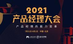 議程公布 | 2021產品經理大會·北京站:4大內容模塊,14位產品操盤手,發現產品經理的新機會!