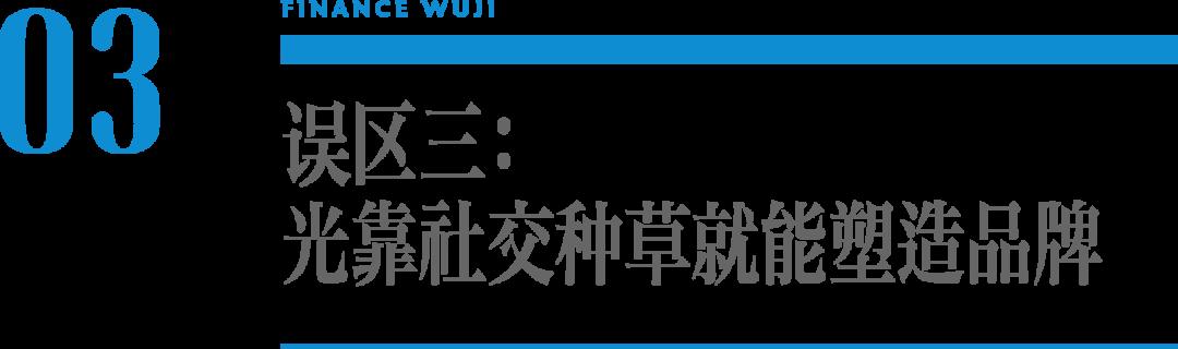 江南春:流量红利结束,新消费品牌面临四大误区