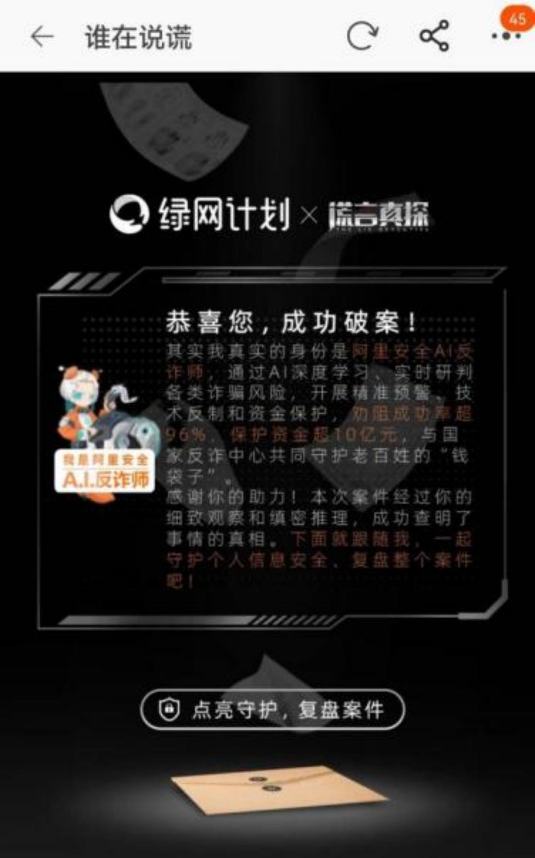 """超1亿人观看!全方位揭秘反诈App""""直播连麦式""""推广"""