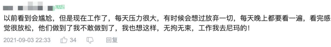 """13亿""""社恐"""",在抖音观摩""""社交牛逼症"""""""